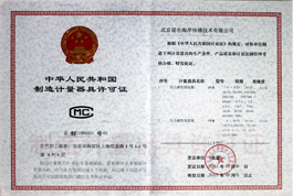 Manufacture measuring machine licence
