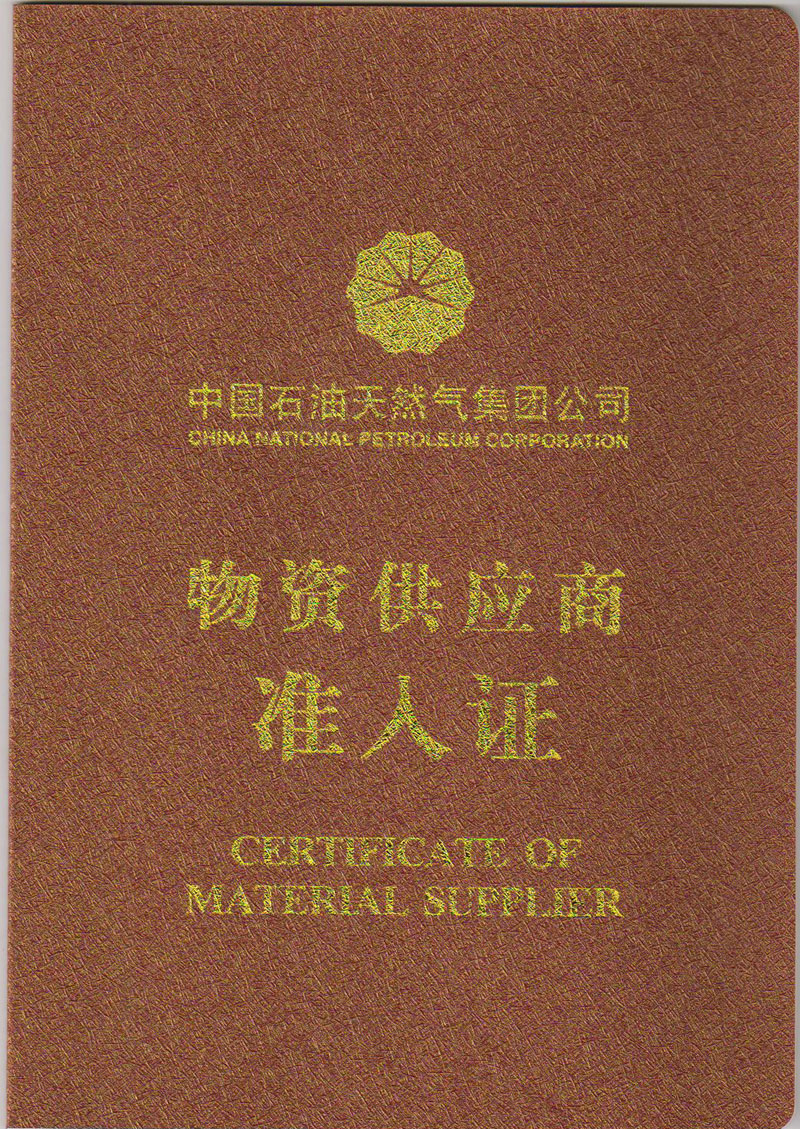 Material purchasing access card of PetroChina