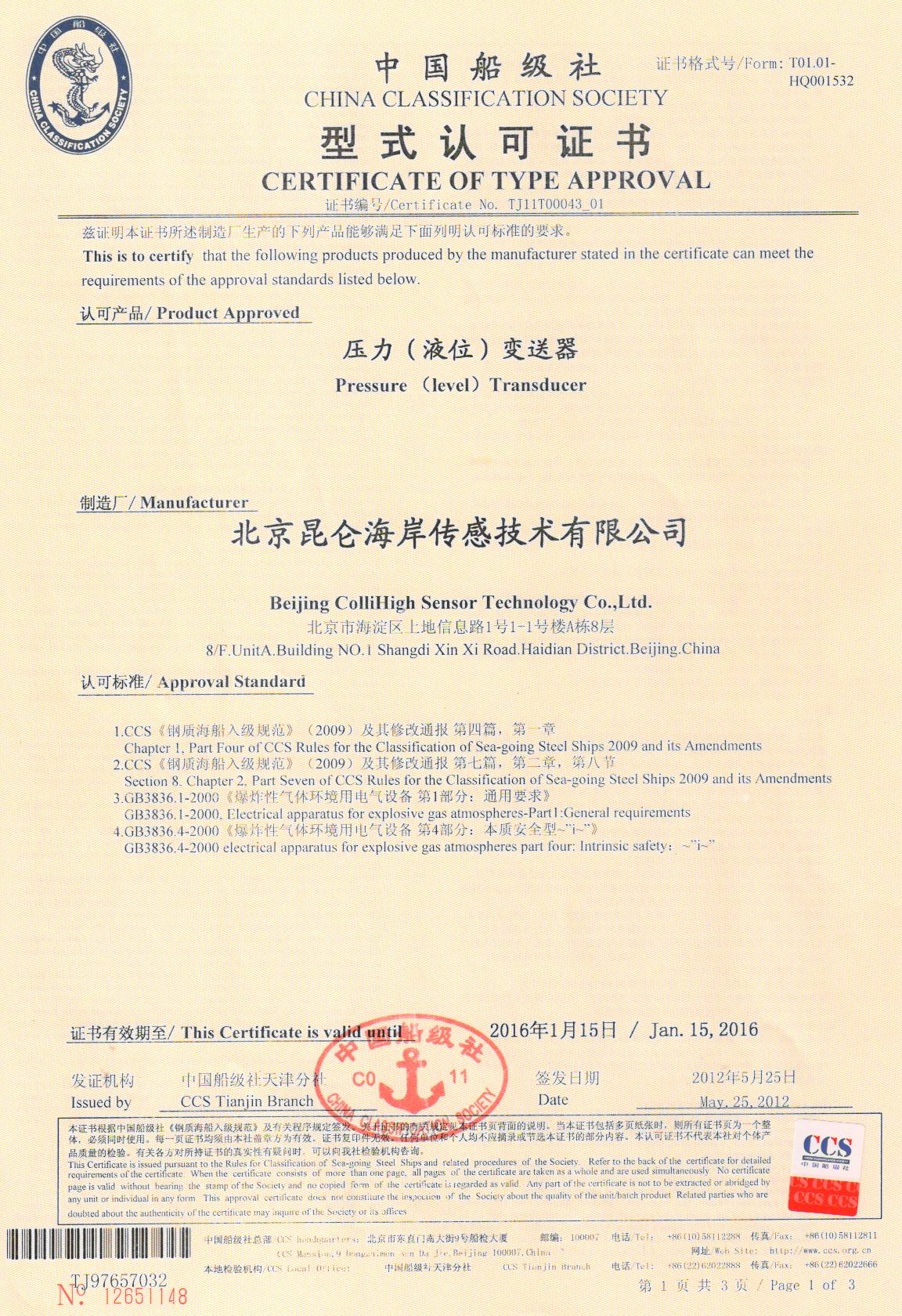 Certificate for Marine Products-pressure1