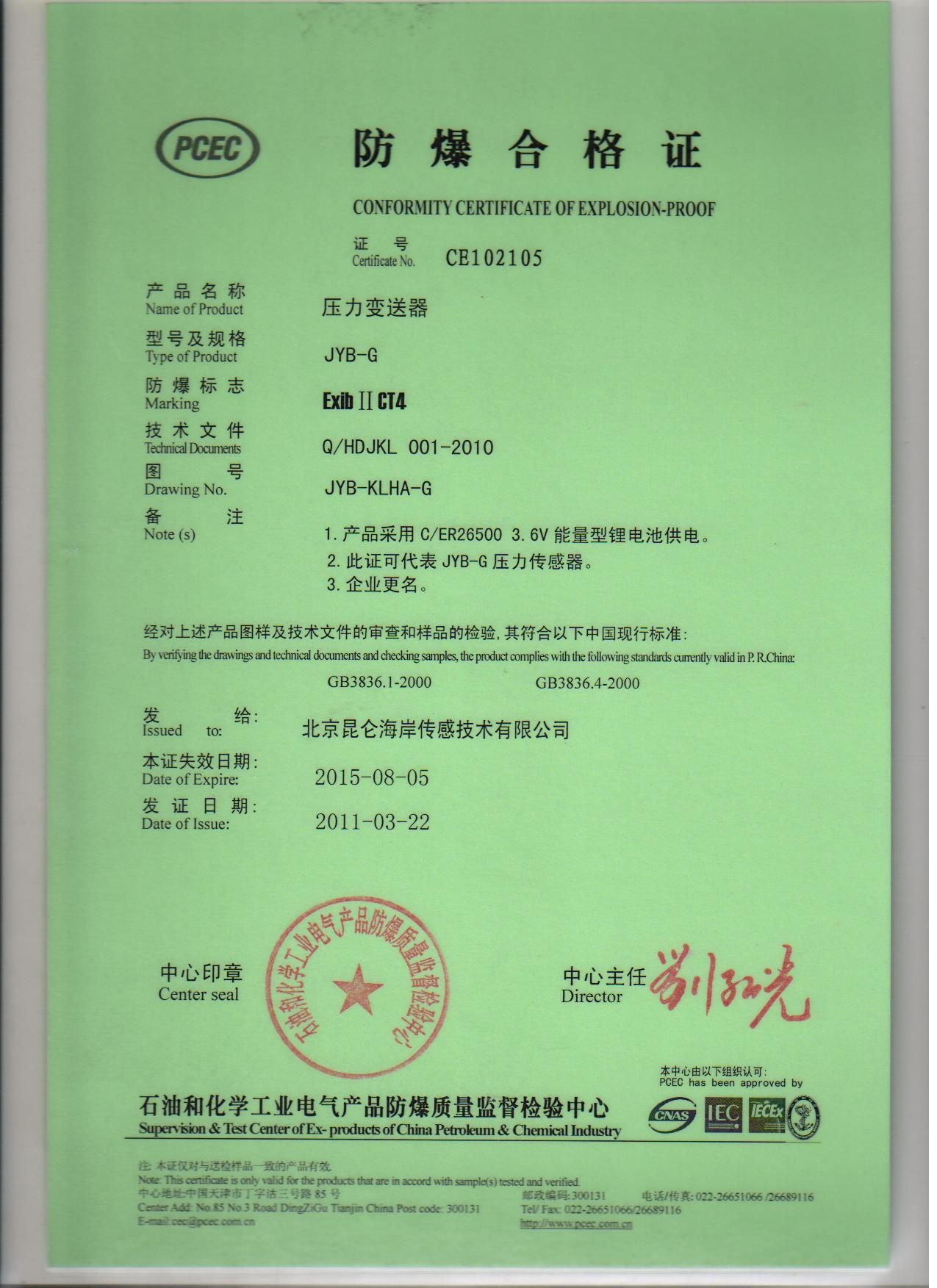 JYB-G explosion-proof certificate